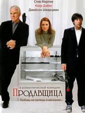 Смотреть фильм Продавщица