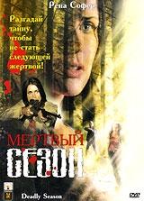 Смотреть фильм Мертвый сезон
