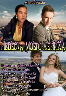 Смотреть фильм Невеста моего жениха