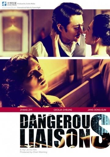 Смотреть фильм Опасные связи
