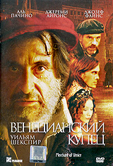 Смотреть фильм Венецианский купец