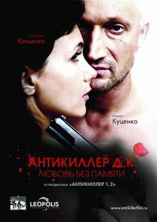 Смотреть фильм Антикиллер 3 Д.К: Любовь без памяти