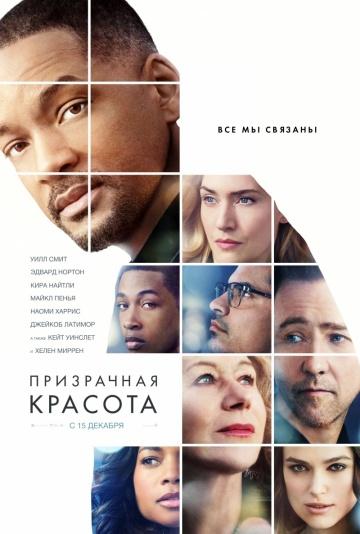 Смотреть фильм Призрачная красота