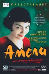 Смотреть фильм Амели