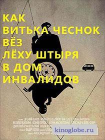 Смотреть фильм Как Витька Чеснок вез Леху Штыря в дом инвалидов