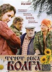 Смотреть фильм Течёт река Волга