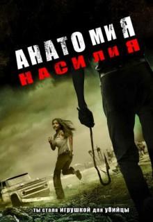Смотреть фильм Анатомия насилия