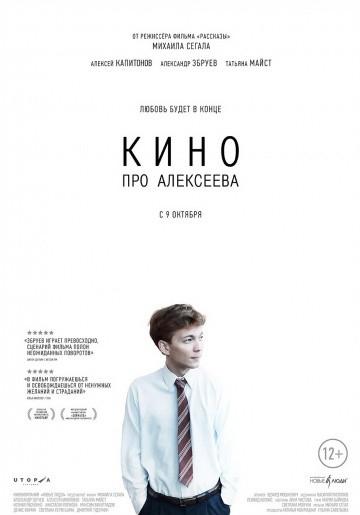 Смотреть фильм Кино про Алексеева