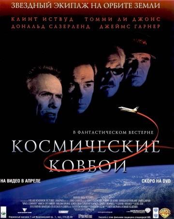 Смотреть фильм Космические ковбои
