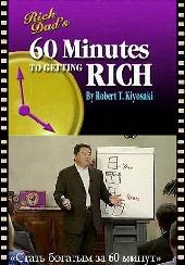 Смотреть фильм Как стать богатым за 60 минут