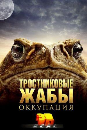 Смотреть фильм Тростниковые жабы: Оккупация