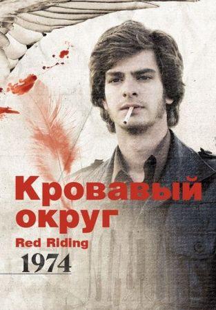 Смотреть фильм Кровавый округ: 1974