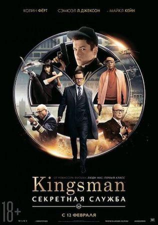 Смотреть фильм Kingsman 1: Секретная служба