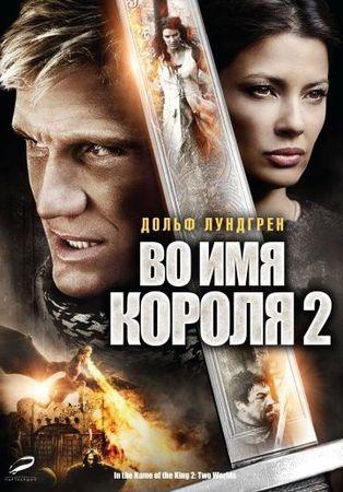 Смотреть фильм Во имя короля 2