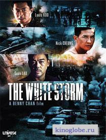Смотреть фильм Белый шторм