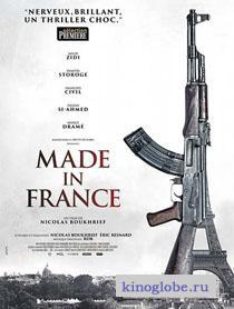Смотреть фильм Сделано во Франции
