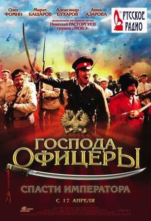 Смотреть фильм Господа офицеры: Спасти императора