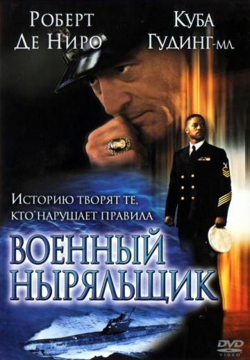 Смотреть фильм Военный ныряльщик
