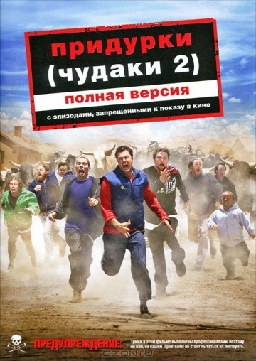 Смотреть фильм Придурки
