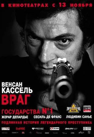 Смотреть фильм Враг государства №1
