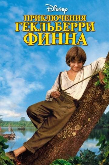 Смотреть фильм Приключения Гекльберри Финна