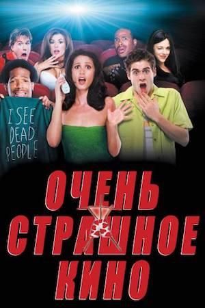 Смотреть фильм Очень страшное кино 1