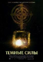 Смотреть фильм Темные силы
