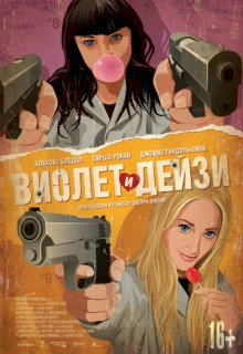 Смотреть фильм Виолет и Дейзи
