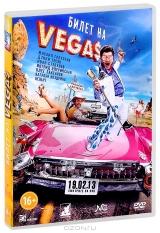 Смотреть фильм Билет на Vegas