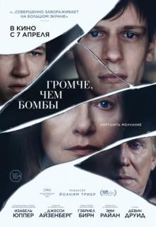 Смотреть фильм Громче, чем бомбы