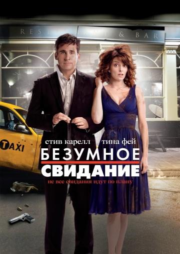 Смотреть фильм Безумное свидание