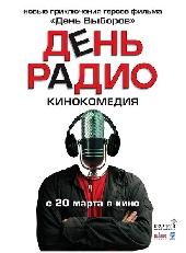 Смотреть фильм День Радио