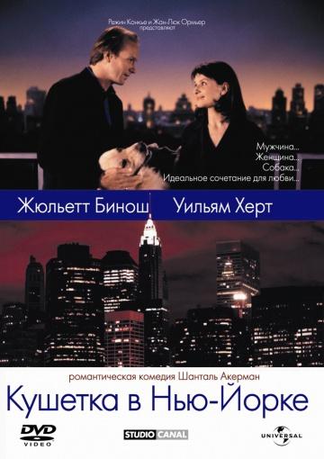 Смотреть фильм Кушетка в Нью - Йорке