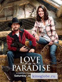 Любовь в раю