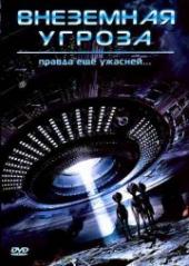 Смотреть фильм Внеземная угроза