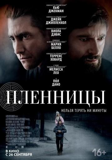 Смотреть фильм Пленницы