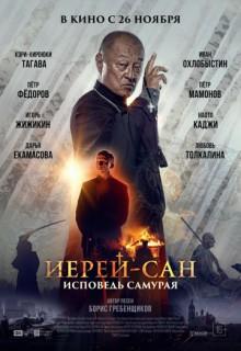 Смотреть фильм Иерей-сан. Исповедь самурая