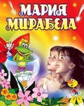 Смотреть фильм Мария Мирабела
