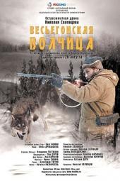 Смотреть фильм Весьегонская волчица