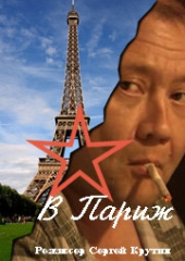 Смотреть фильм В Париж!