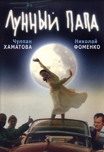 Смотреть фильм Лунный папа