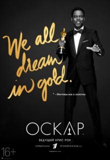 Смотреть фильм 88-я церемония вручения премии «Оскар»