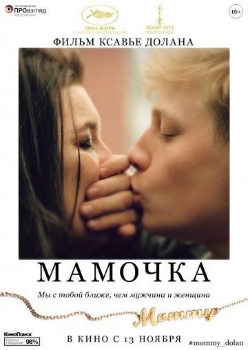 Смотреть фильм Мамочка