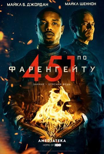 Смотреть фильм 451 градус по Фаренгейту