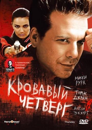 Смотреть фильм Кровавый четверг