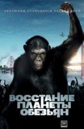 Смотреть фильм Восстание планеты обезьян