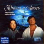 Смотреть фильм Юнона и Авось