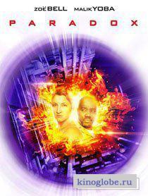 Смотреть фильм Парадокс