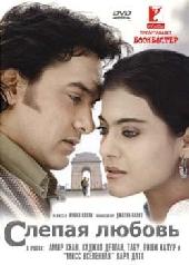 Смотреть фильм Слепая любовь