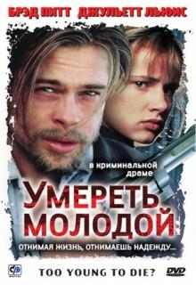 Смотреть фильм Умереть молодой